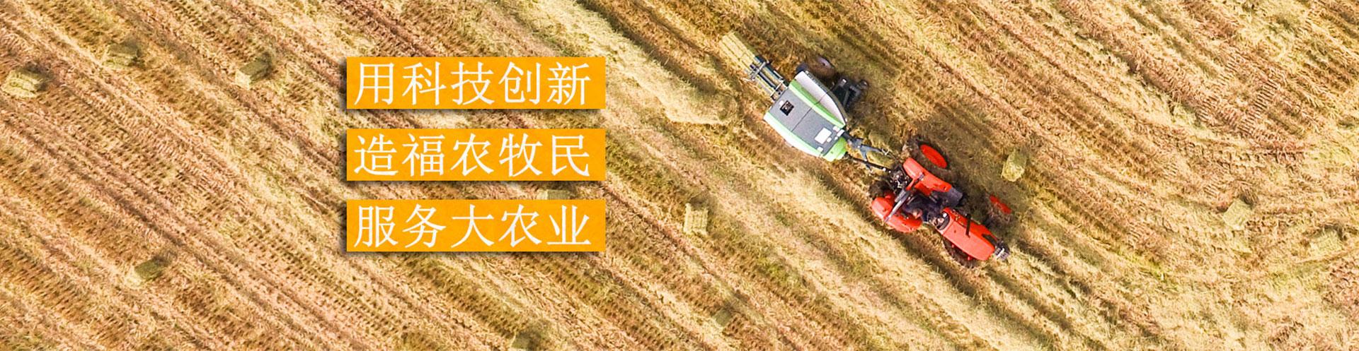 黔西南州智慧農機有限責任公司